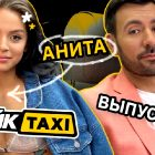 Анита From Фейк Taxi. Her Full Name Or IG Please?
